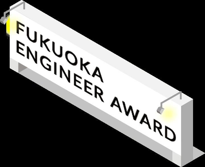 FUKUOKA ENGINEER AWARD