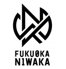FUKUOKA NIWAKAのロゴ